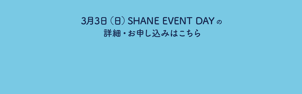 SHANE EVENT DAYのお申し込み